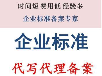 企业标准备案代理-深圳企业标准备案代办-企标备案编写服务中心插图
